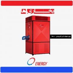 کوره هوای گرم انرژی مدل 1500 گازوئیلی